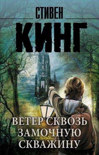 Стивен Кинг - Ветер сквозь замочную скважину обложка книги