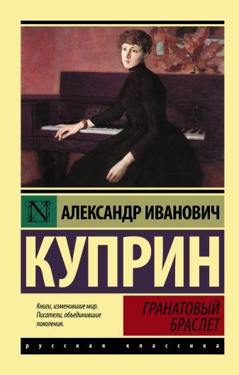 Александр Иванович Куприн - Гранатовый браслет обложка книги