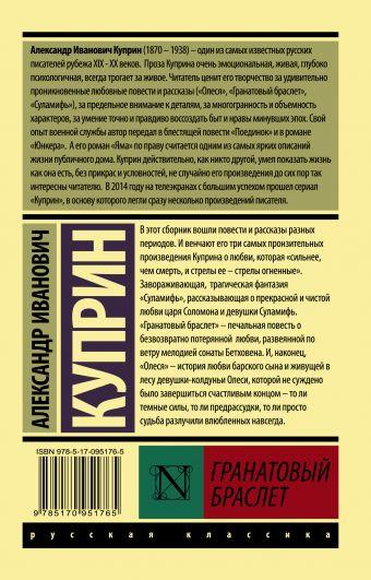 Гранатовый браслет Александр Иванович Куприн