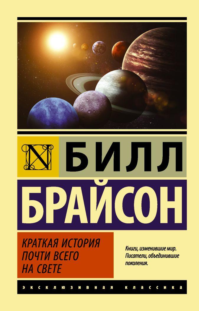 Билл Брайсон - Краткая история почти всего на свете обложка книги
