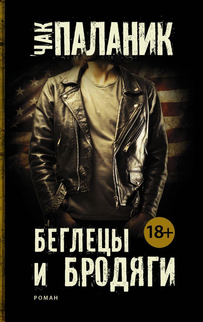 Чак Паланик - Беглецы и бродяги обложка книги