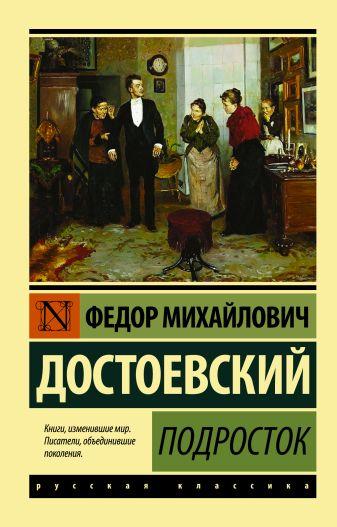 Федор Михайлович Достоевский - Подросток обложка книги