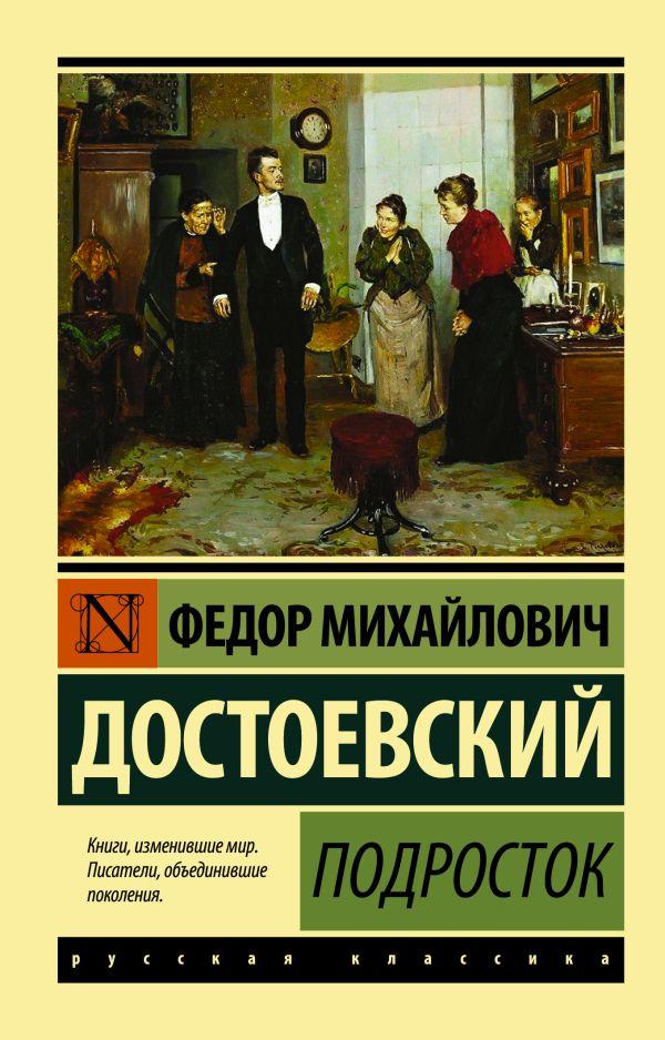 Подросток Достоевский Ф.М.