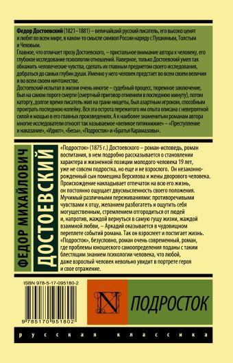 Подросток Федор Михайлович Достоевский