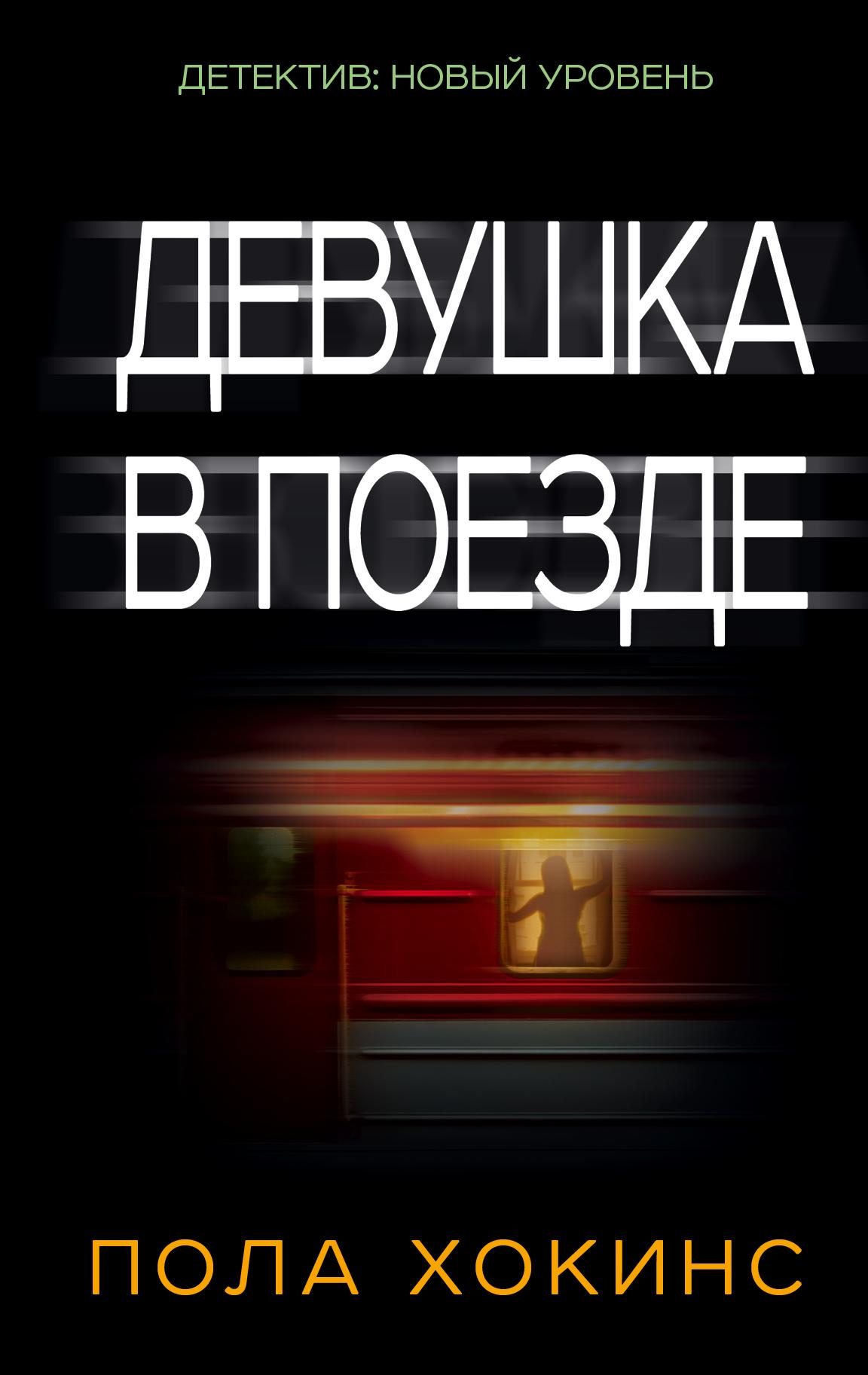 Пола Хокинс Девушка в поезде