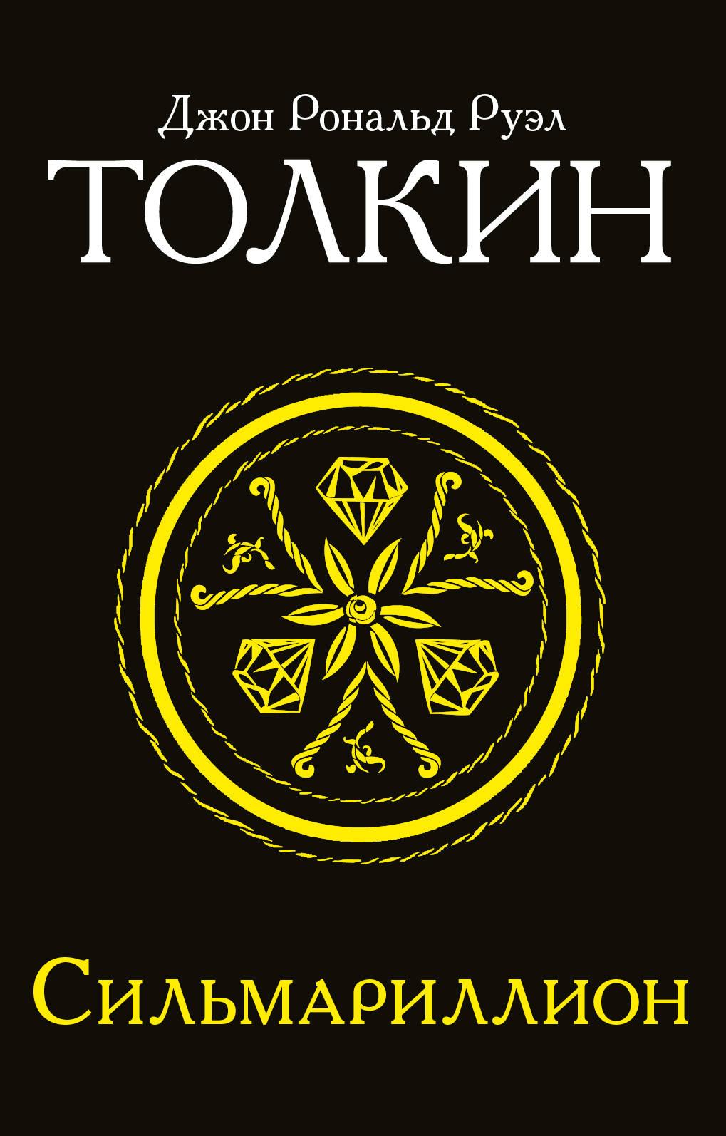 Толкин Д.Р.Р Сильмариллион ISBN: 978-5-17-095695-1 джон рональд руэл толкин толкиен the silmarillion tolkien j сильмариллион