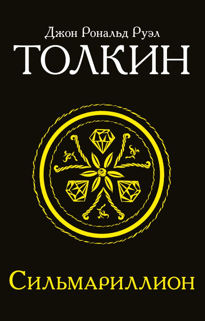 Джон Р.Р. Толкин - Сильмариллион обложка книги
