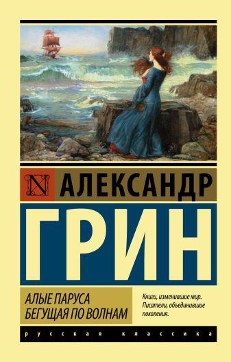 Александр Грин - Алые паруса. Бегущая по волнам обложка книги