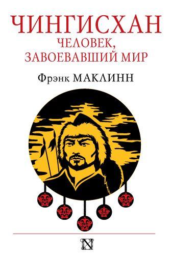 Фрэнк Маклинн - Чингисхан. Человек, завоевавший мир обложка книги