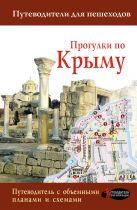 Прогулки по Крыму