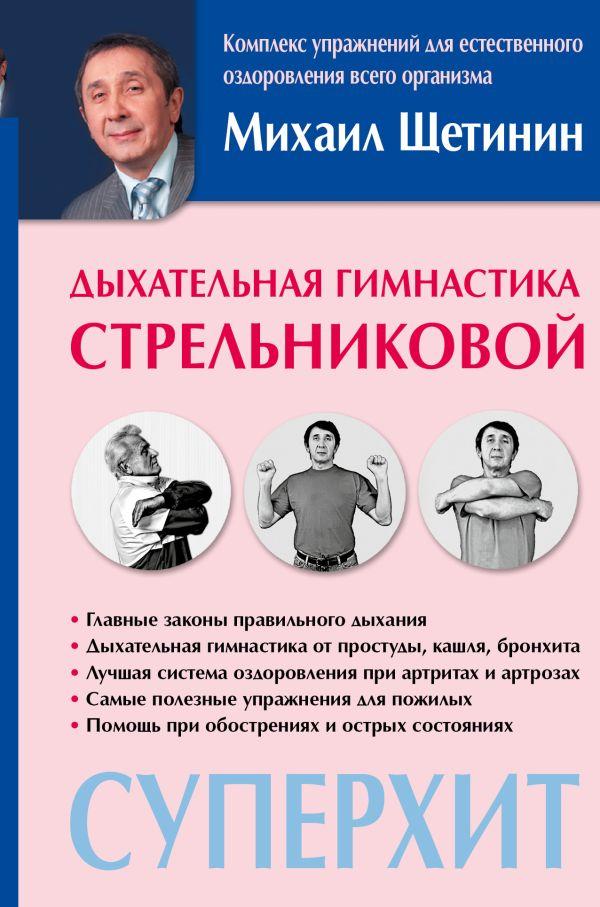 Дыхательная гимнастика Стрельниковой Щетинин М.