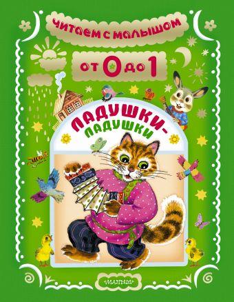 Читаем с малышом. От 0 до 1. Ладушки-ладушки И. Токмакова, Н. Пикулева, М. Дружинина