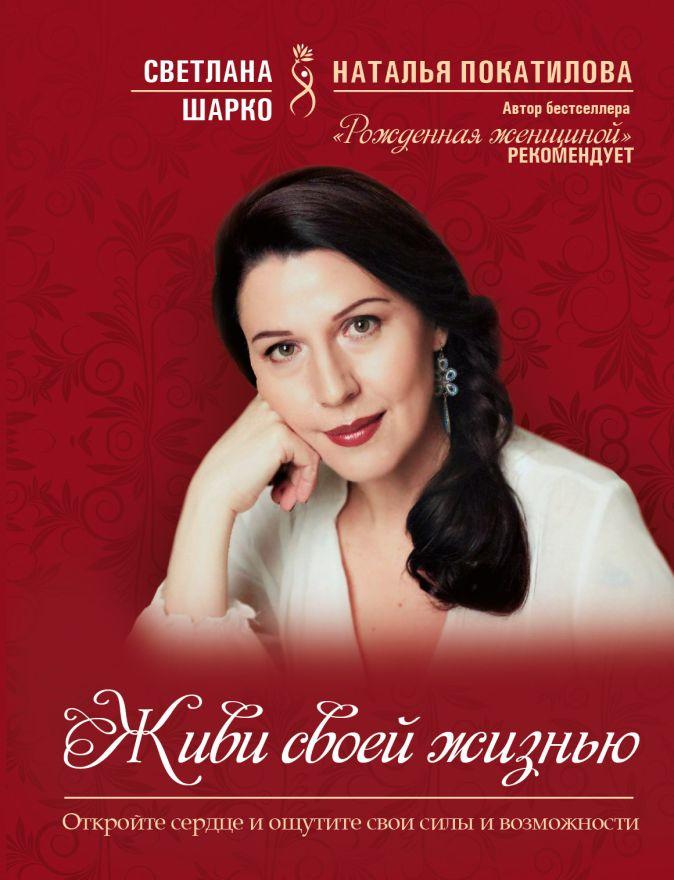 Шарко Светлана - Живи своей жизнью обложка книги