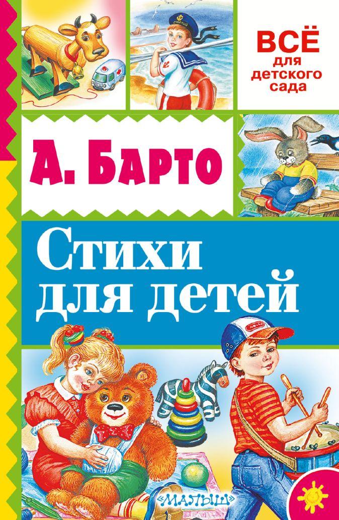 А. Л. Барто - Стихи для детей обложка книги