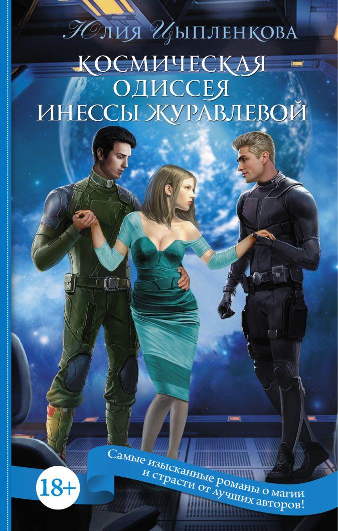Юлия Цыпленкова - Космическая Одиссея Инессы Журавлевой обложка книги