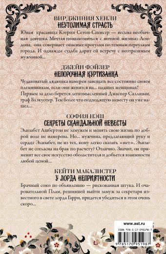 Лучшие любовные романы Хенли В., Фэйзер Д., Нэш С., Макалистер К.