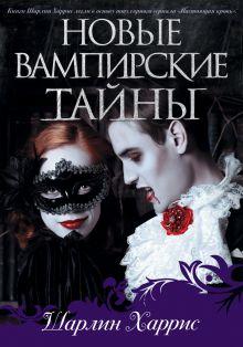 Новые вампирские тайны