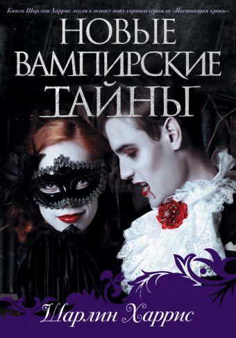 Новые вампирские тайны Харрис Ш.