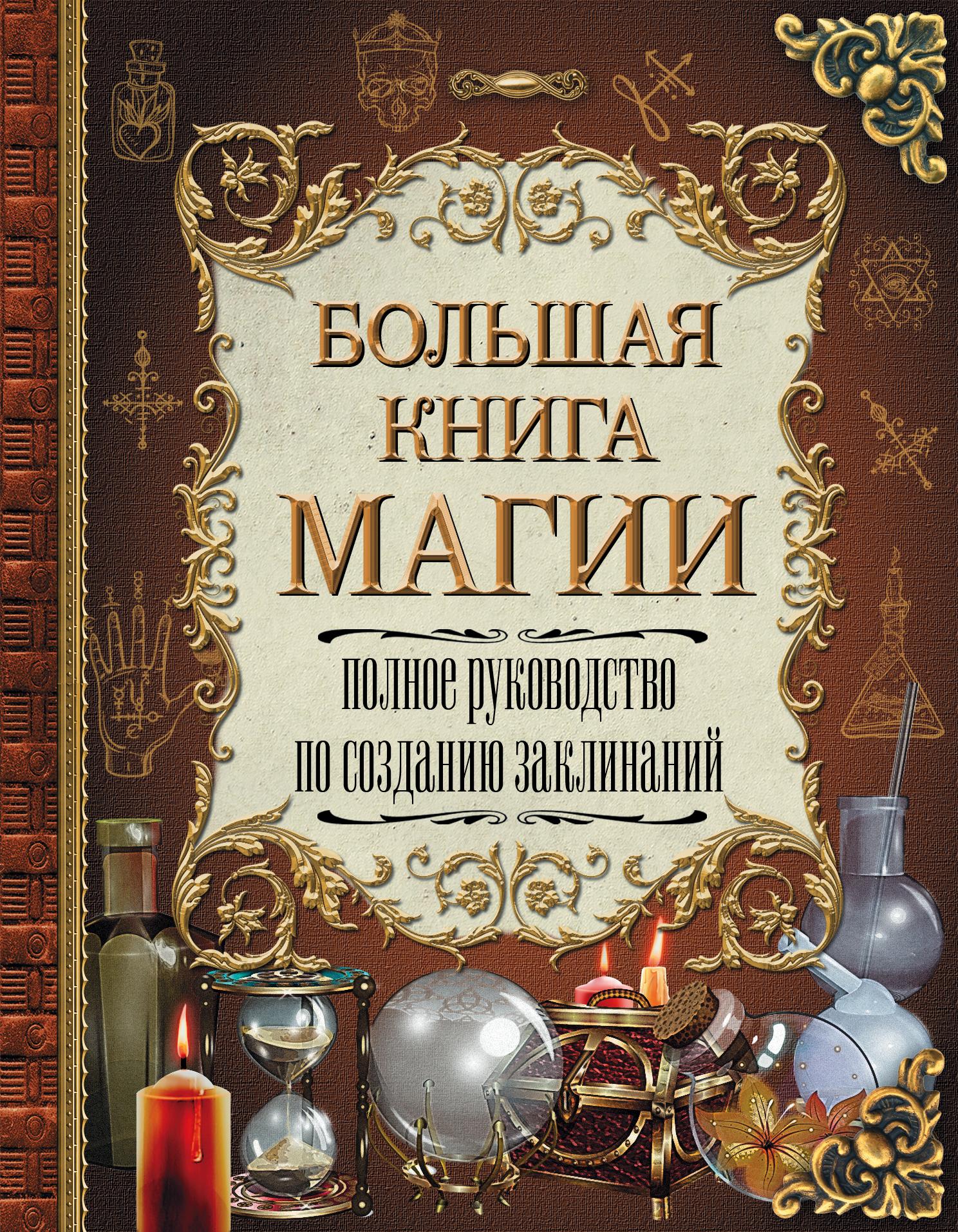 Большая книга магии. Полное руководство по созданию заклинаний от book24.ru