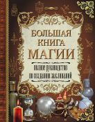 Скай А. - Большая книга магии. Полное руководство по созданию заклинаний' обложка книги