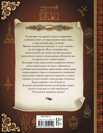Большая книга магии. Полное руководство по созданию заклинаний Скай А.