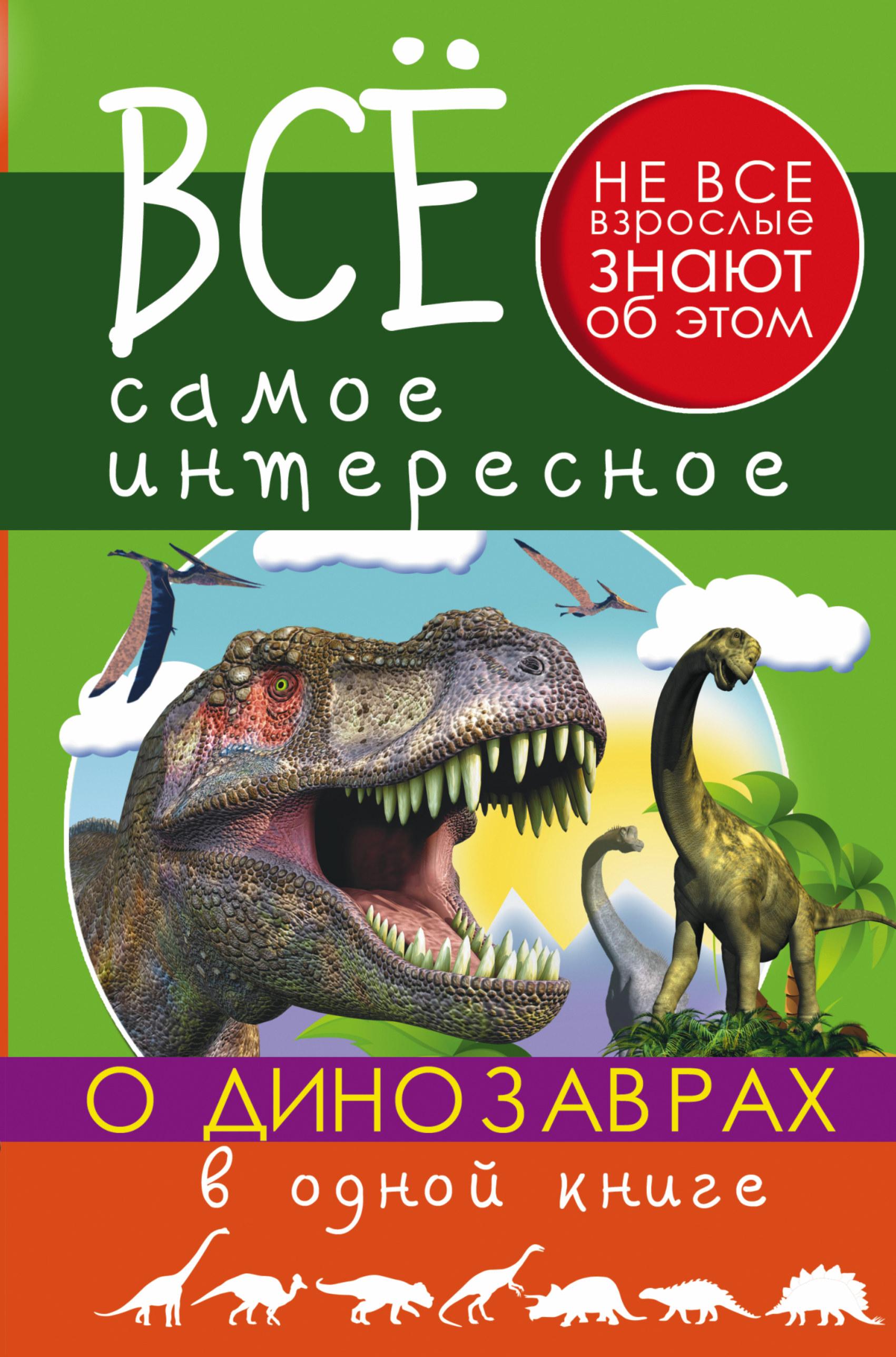 цена на . Все самое интересное о динозаврах в одной книге