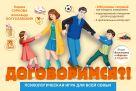 Суркова Л.М., Богуславский А.О. - Психологическая игра для всей семьи Договоримся?!' обложка книги