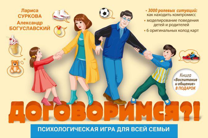 """Суркова Л.М., Богуславский А.О. - Психологическая игра для всей семьи """"Договоримся?!"""" обложка книги"""