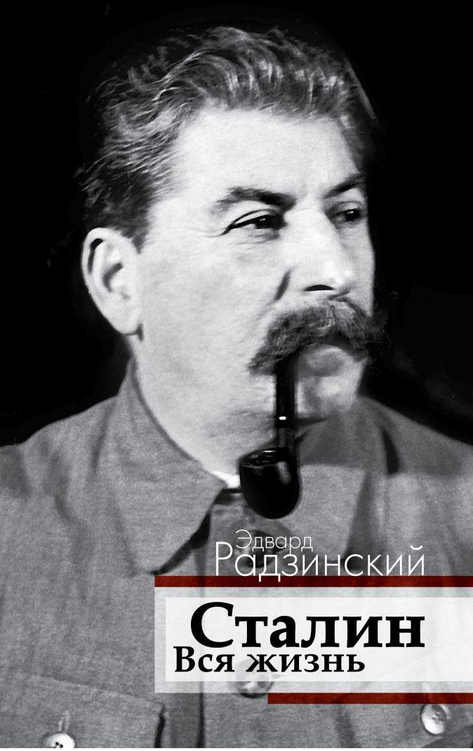 Радзинский Э.С. - Сталин. Вся жизнь обложка книги