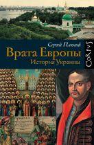 Плохий С. - Врата Европы' обложка книги