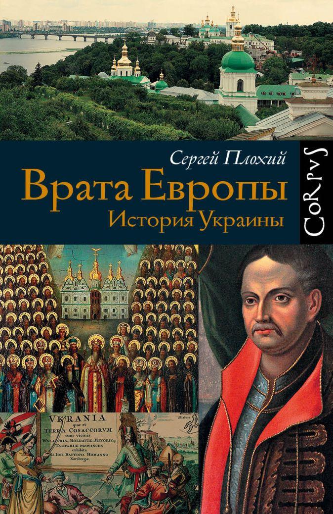 Сергей Плохий - Врата Европы обложка книги