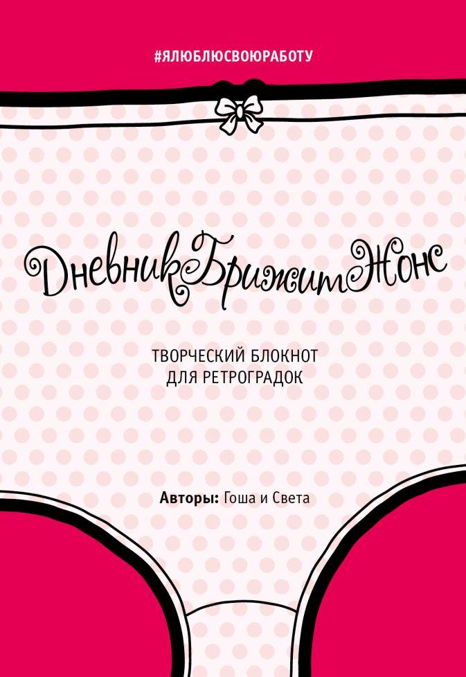 Гоша и Света - ДневникБрижитЖонс. Лайкни меня (второе оформление) обложка книги