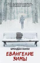 Кили Б. - Евангелие зимы' обложка книги