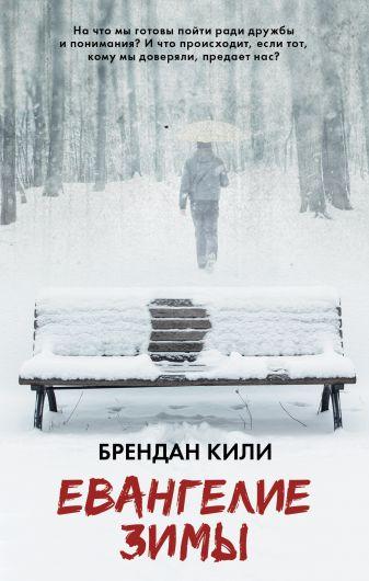 Брендан Кили - Евангелие зимы обложка книги