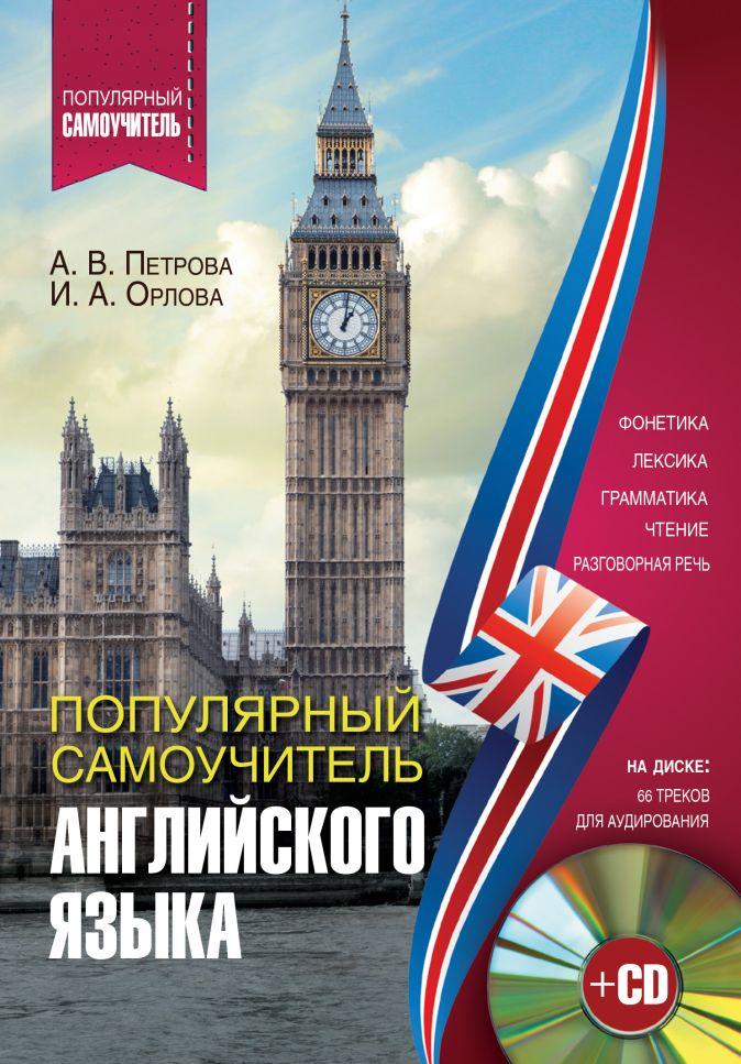 Популярный самоучитель английского языка + CD А. В. Петрова, И. А. Орлова