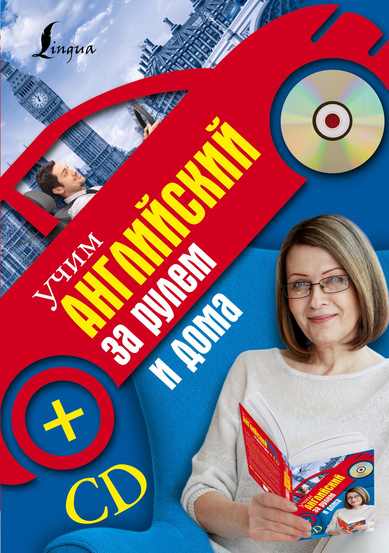 С. А. Матвеев Учим английский за рулем  дома + CD