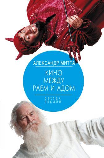 Митта А.Н. - Кино между раем и адом обложка книги