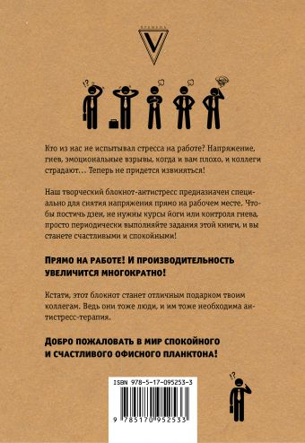 Блокнот-антистресс для офиса Платон Офисный