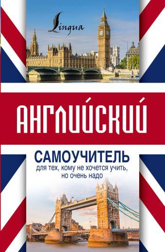 Английский самоучитель для тех, кому не хочется учить, но очень надо Матвеев С.А.