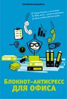 Офисный П. - Блокнот-антистресс для офиса' обложка книги