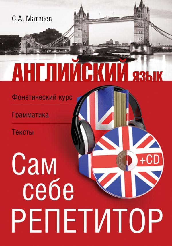 Английский язык. Сам себе репетитор +CD Матвеев С.А.