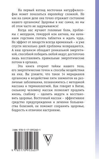 Целительные точки от всех болезней Селиванов В.С.