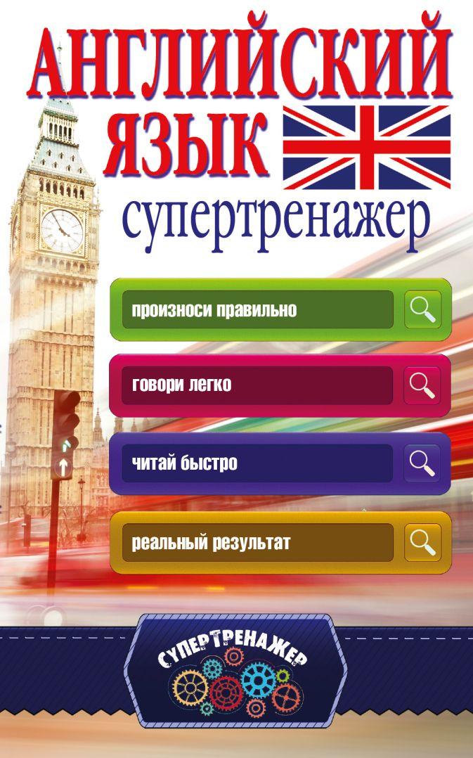 В. А. Державина - Английский язык. Супертренажер обложка книги