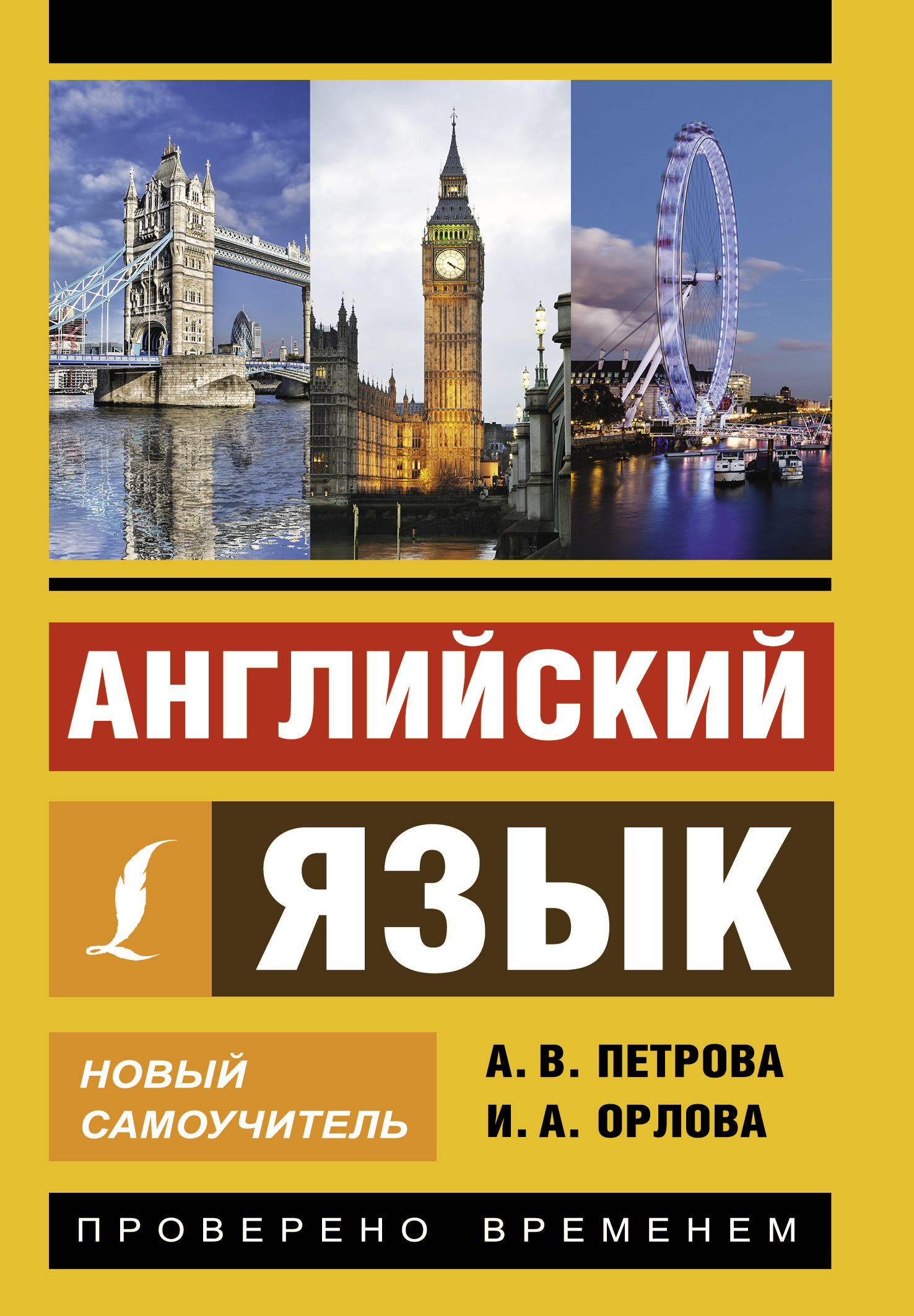 цена на И.А. Орлова, А.В. Петрова Английский язык. Новый самоучитель