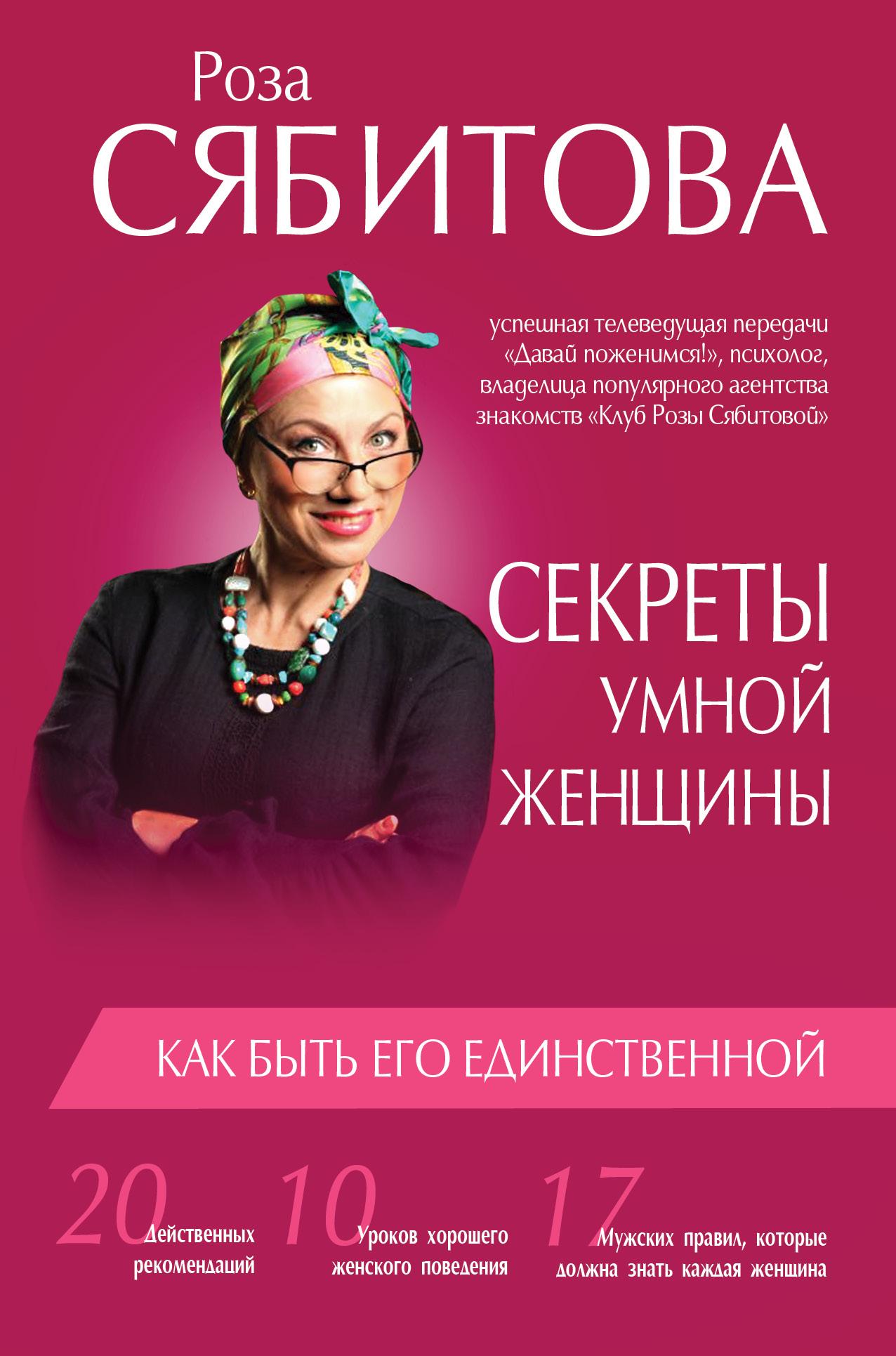 Сябитова Р.Р. Секреты умной женщины: как быть его единственной 10 пунктов как правильно квартиру в новостройке