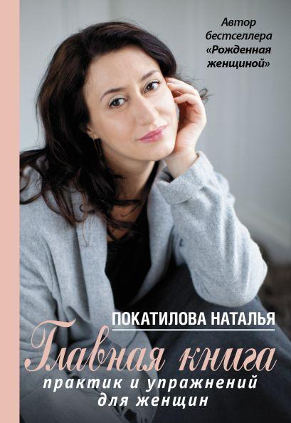 Главная книга практик и упражнений для женщин - фото 1