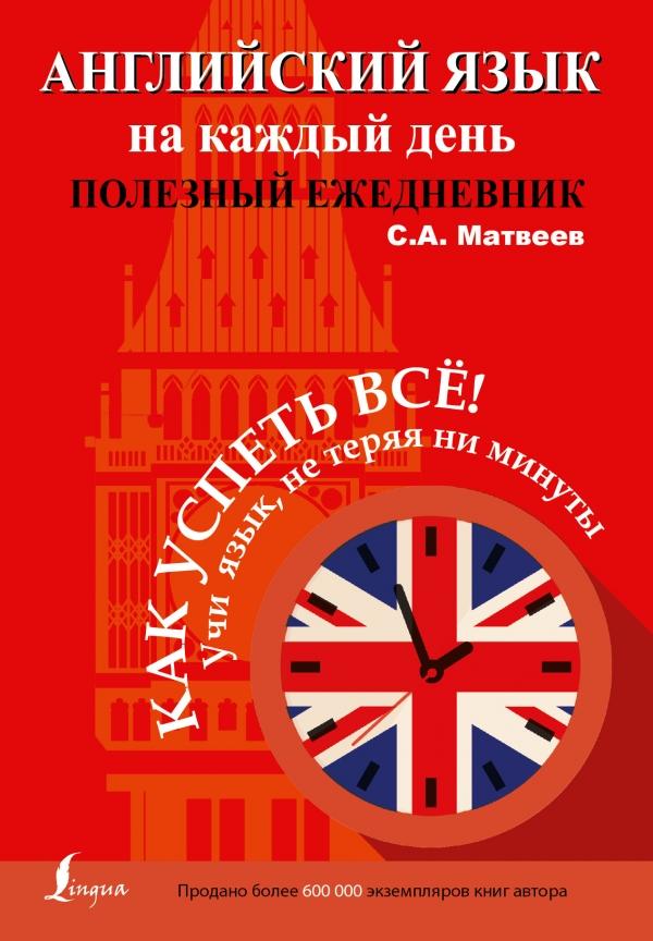 Английский язык на каждый день. Полезный ежедневник Матвеев С.А.