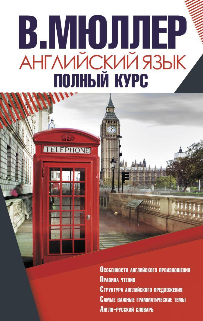 В. К. Мюллер - Английский язык. Полный курс обложка книги