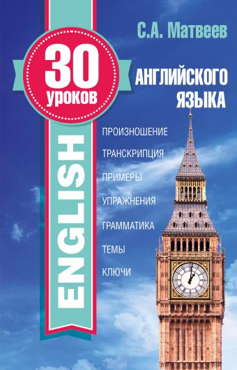30 уроков английского языка Матвеев С.А.