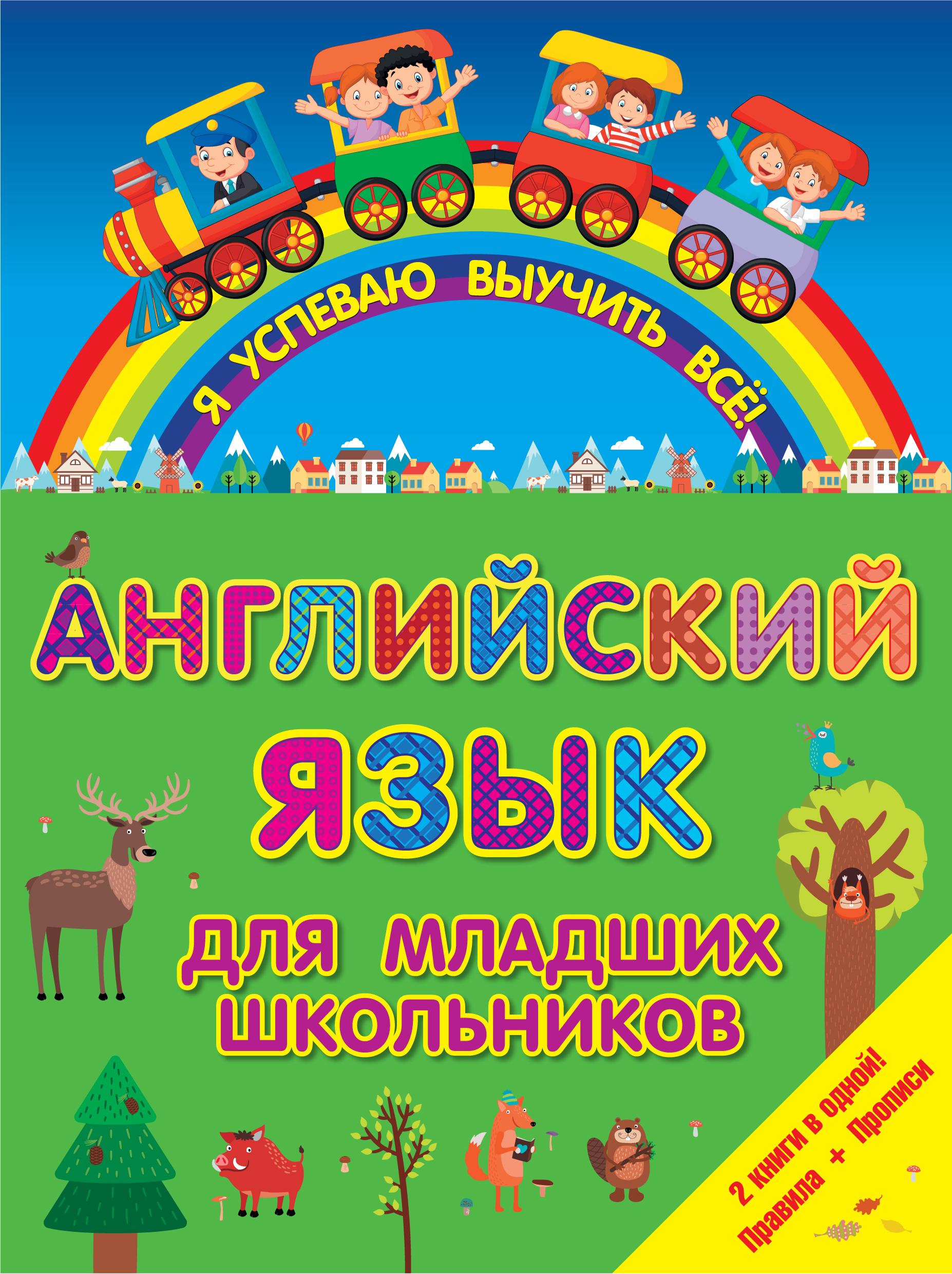 . Английский язык для младших школьников. 2 в 1 отсутствует английский для младших школьников 2 книги в одной правила прописи